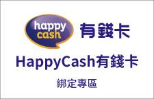 HappyCash有錢卡