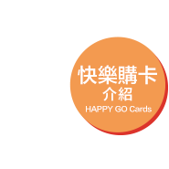 各式卡片。滿足多元需求
