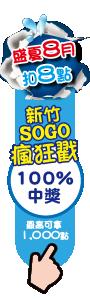 盛夏8月新竹SOGO瘋狂戳