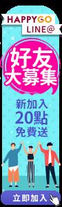 Line@3~4月招募
