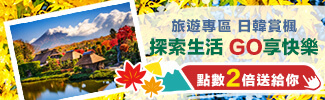 旅遊專區-賞楓