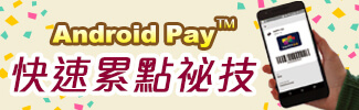 android pay_關企