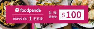 foodpanda 100元首購美食金