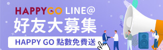 Line@1~2月招募