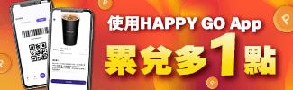 使用HAPPY GO App