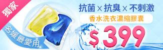 HG會員獨享 香水洗衣膠囊2盒399元