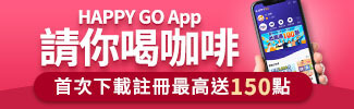 下載HAPPY GO App