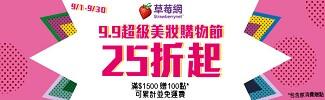MKT_草莓網_0920-0926