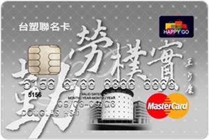 遠東台塑聯名信用卡