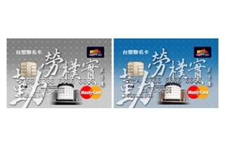 遠東商銀台塑聯名信用卡