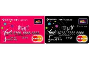 遠東期利信用卡
