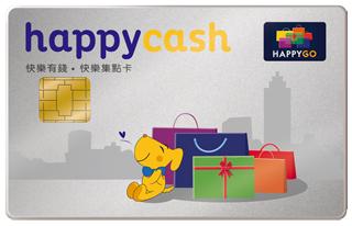 HappyCash快樂有錢.快樂集點卡