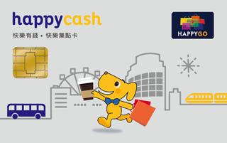 HappyCash 2.0 快樂有錢 ‧ 快樂集點卡