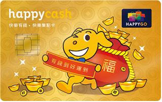 HappyCash拜年有錢卡-富貴金