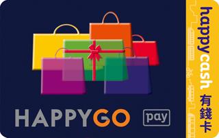 HAPPY GO有錢卡