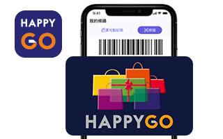 HAPPY GO App快樂購虛擬卡
