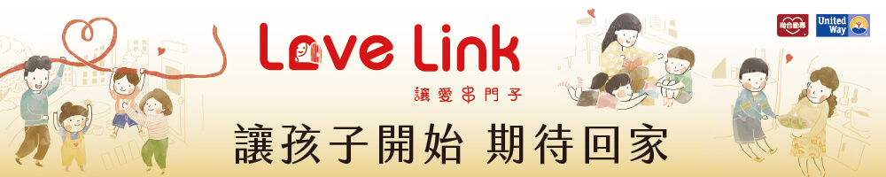 聯合勸募 LOVE LINK讓愛串門子