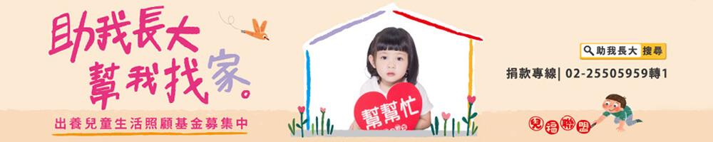 【兒福聯盟】助我長大幫我找家-出養兒生活