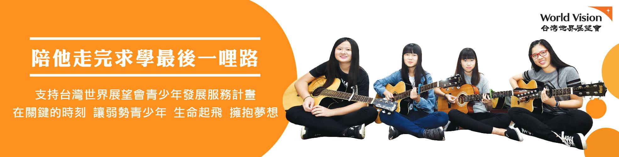 台灣世界展望會─青少年發展服務計畫