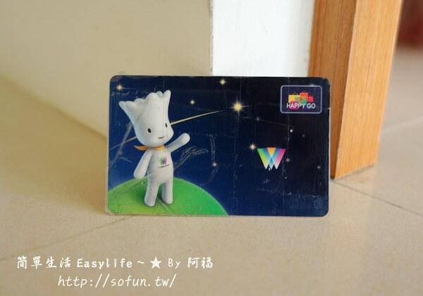 [分享]HAPPY GO 集點卡使用心得、超實用快速集點方法報你知