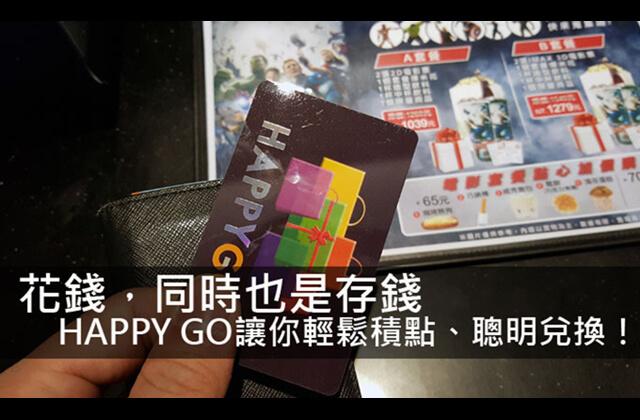 花錢,同時也是存錢:「HAPPY GO」卡讓你輕鬆積點、聰明兌換!