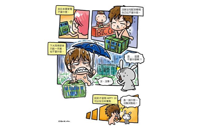 知名插畫家四小折從日本瞎拚回台後…發生了超遺憾的事情…(淚)