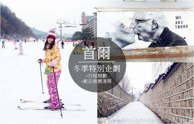 【HAPPY GO帶你玩】韓國首爾自由行冬季特別企劃|冬季旅行規劃