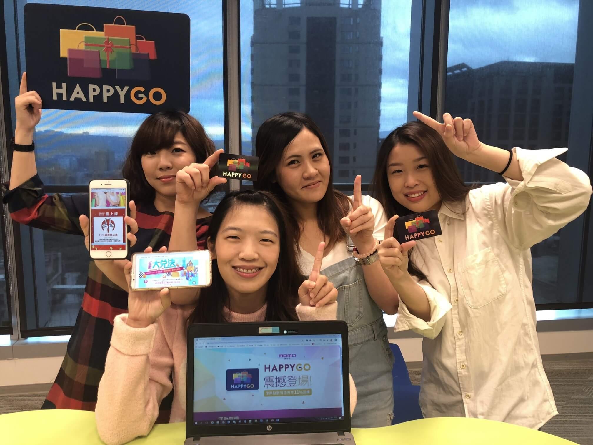 HAPPY GO首度搶攻雙11、集結7大電商 最高享11%點數回饋