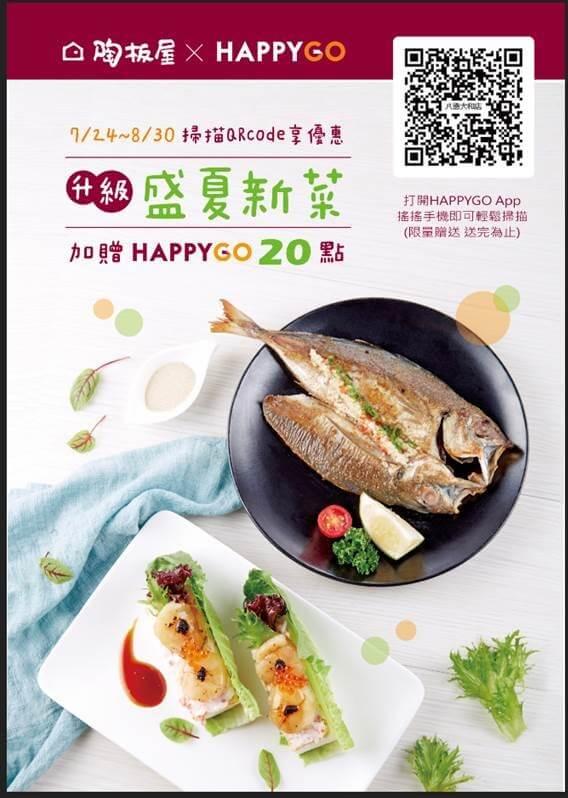 七夕/父親節表心意!HAPPY GO 祭餐飲優惠 1點換海鮮及肉盤