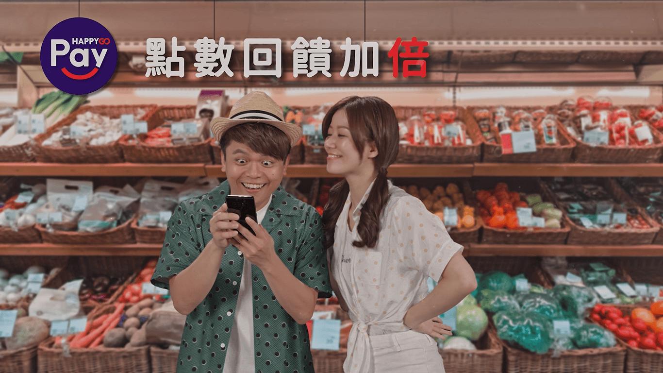 HAPPY GO Pay 全新品牌廣告歡慶上線  銀行通路加碼高回饋