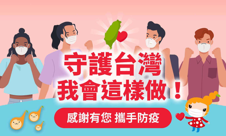 520齊心抗疫愛台灣!HAPPY GO App發起守護台灣活動