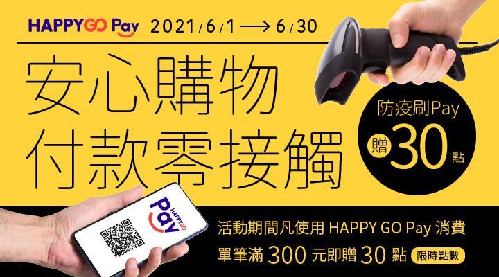 HAPPY GO Pay安心購物零接觸交易 最高享7倍點數回饋