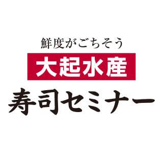 大起水産 壽司Seminar