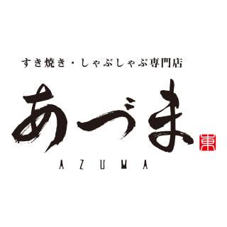 壽喜燒、涮涮鍋専門店Azuma