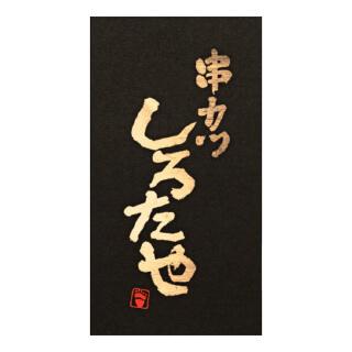 KUSHIKATSU SHIROTAYA