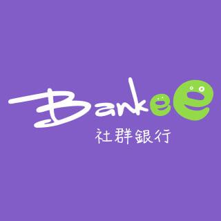 遠銀數金Bankee