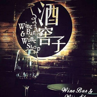 酒窖子 Wine Bar & Wine Shop