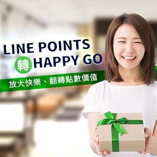 LINE Points轉HAPPY GO翻轉你的點數生活