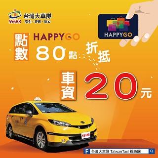 台灣大車隊兌你最好,80點折抵20元車資趟趟省!