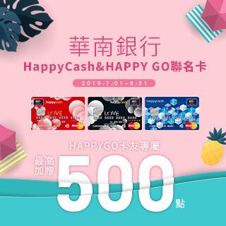 華南HAPPYGO聯名卡最高贈500點