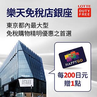 《樂天免稅店銀座》200日元就可累積1點快樂購點數~