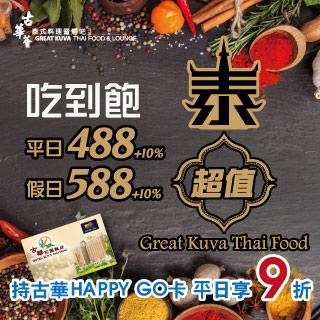 【古華花園飯店】泰超值,吃到飽,HAPPY GO憑卡9折