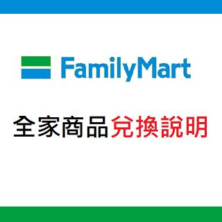 線上兌點全家商品流程(不適用FamiPort專用商品)