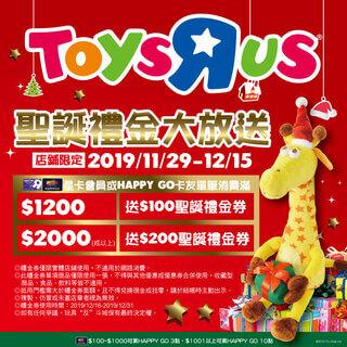 聖誕禮金200元大放送!