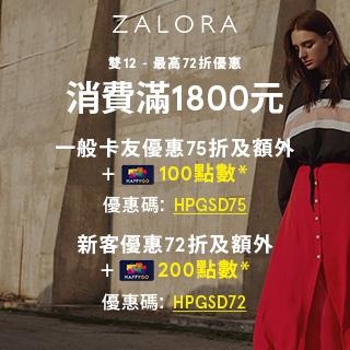 雙12即將到來!! ZALORA購衣買鞋點數大放送