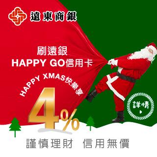 SOGO就刷遠銀卡 快樂享4%回饋!加碼遠銀來店禮!