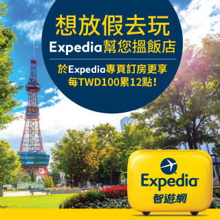 Expedia 出遊第一選擇,給你點數12倍送優惠
