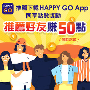 推薦好友下載HAPPY GO App 賺50點