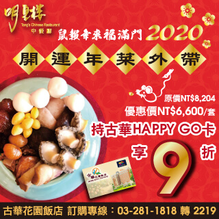 【古華花園飯店】外帶開運年菜,HAPPY GO憑卡9折