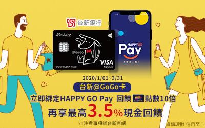 HAPPY GO Pay綁定台新@GoGO卡~享3.5%回饋